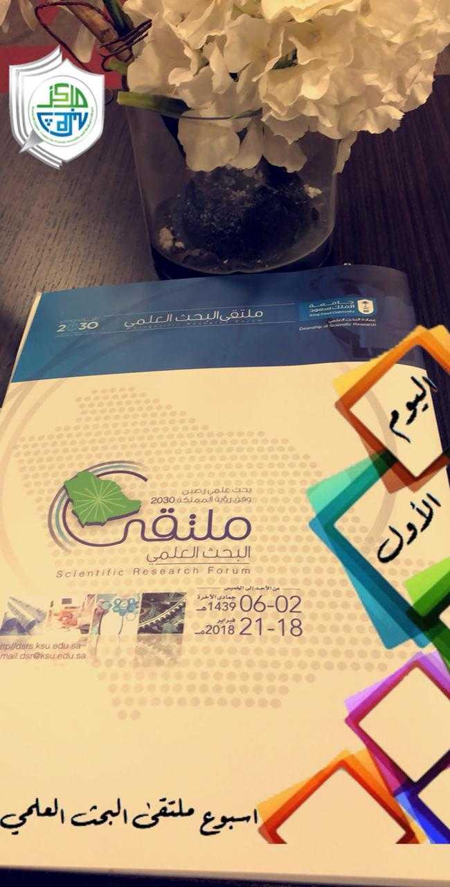 """افتتاح ملتقى البحث العلمي تحت شعار """" بحث علمي رصين وفق رؤية المملكة 2030"""