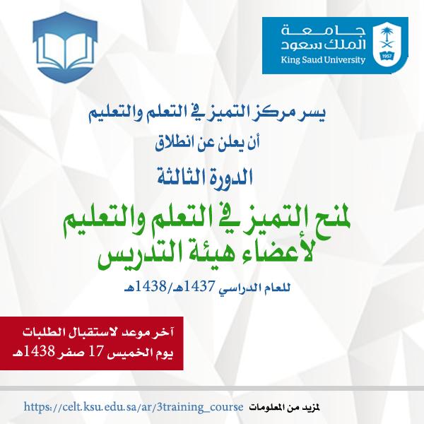 انطلاق الدورة الثالثة لمنح التميز في التعلم والتعليم