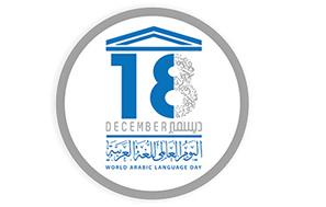 معهد اللغويات العربية واحتفال خاص بلغة الضاد
