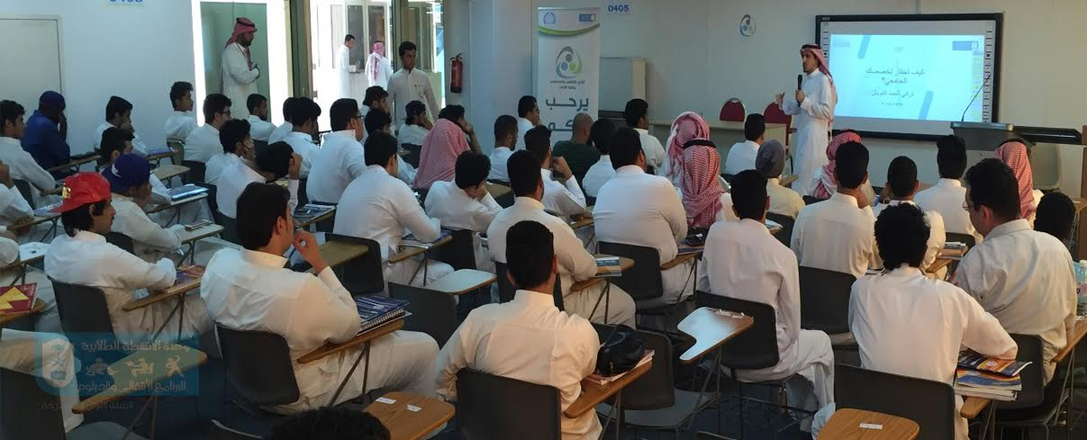 """""""How to Choose your Major"""": A Lecture to Common First Year Transfer & Diploma Students"""