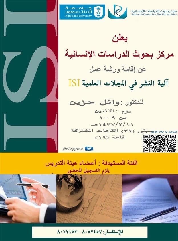 دعوة لحضور ورشة عمل آلية النشر في المجلات العلمية ISI