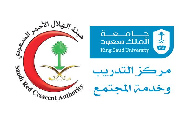 بالتعاون مع الهلال الأحمر السعودي