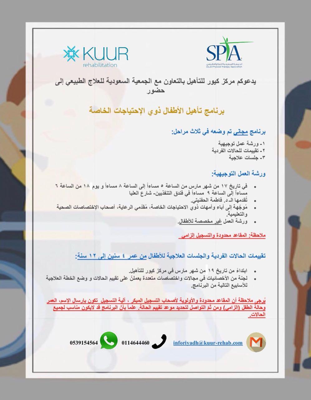 برنامج تأهيل الأطفال ذوي الاحتياجات الخاصه