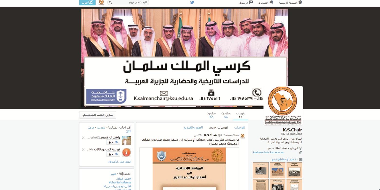 تدشين الحساب الرسمي لكرسي الملك سلمان بن عبدالعزيز آل سعود للدراسات التاريخية والحضارية للجزيرة العربية على تويتر