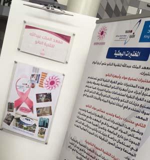 بداية أنشطة معهد النانو بالمدينة الجامعية للطالبات