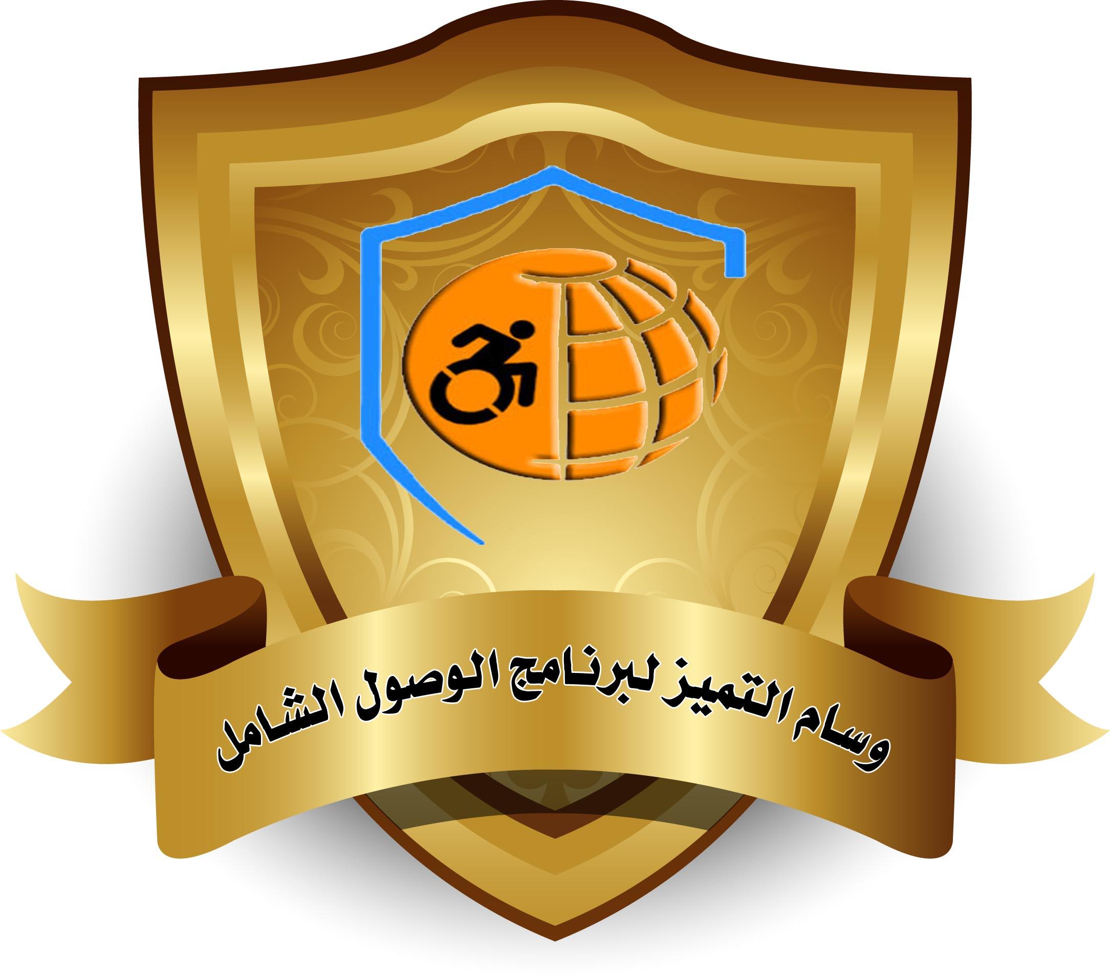 برنامج الوصول الشامل يطلق جائزة وسام التميز للمبادرات الهادفة لرفع كفائة الجامعة فى خدمة ذوي الاعاقة