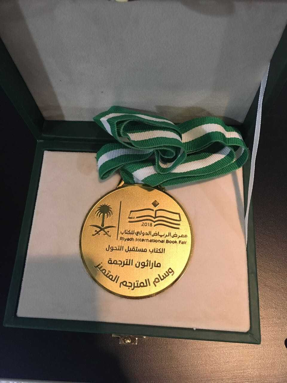 KSU Students Receive Medal of Excellence in the Translation Marathon