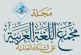 دعوة للنشر في مجلة مجمع اللغة العربية على الشبكة العالمية
