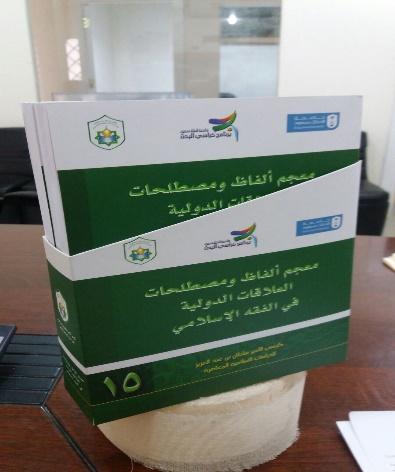 إصدار جديد لكرسي الأمير سلطان بن عبد العزيز للدراسات الإسلامية المعاصرة ,,