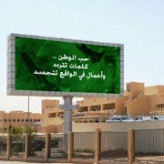 KSU celebrates Saudi National Day with electronic billboards