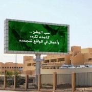 KSU celebrates Saudi National Day with electronic billboards