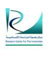 مركز بحوث الدراسات الإنسانية وحملة (الأمل الوردي)