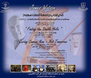 DNA research luminary James Watson enlighten King Saud University