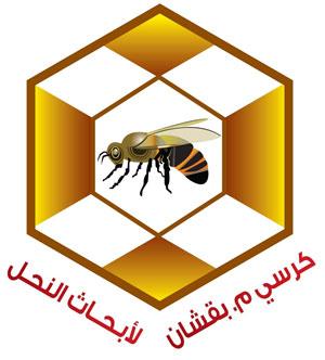 خمسة ميداليات ذهبيه وعدد من الجوائز يحصدها كرسي بقشان لأبحاث النحل من بولندا وبريطانيا