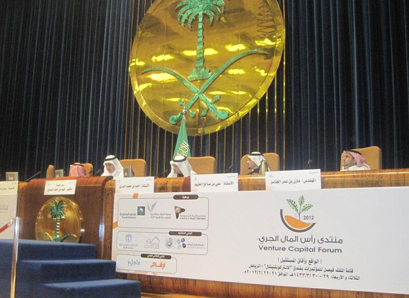 شركة وادي الرياض تستعرض دورها في منتدى رأس المال الجريء