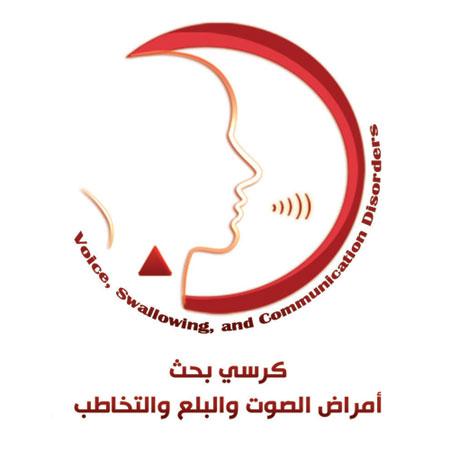 افتتاح المؤتمر الرابع لأمراض الصوت والبلع تحت رعاية معالي مدير الجامعة