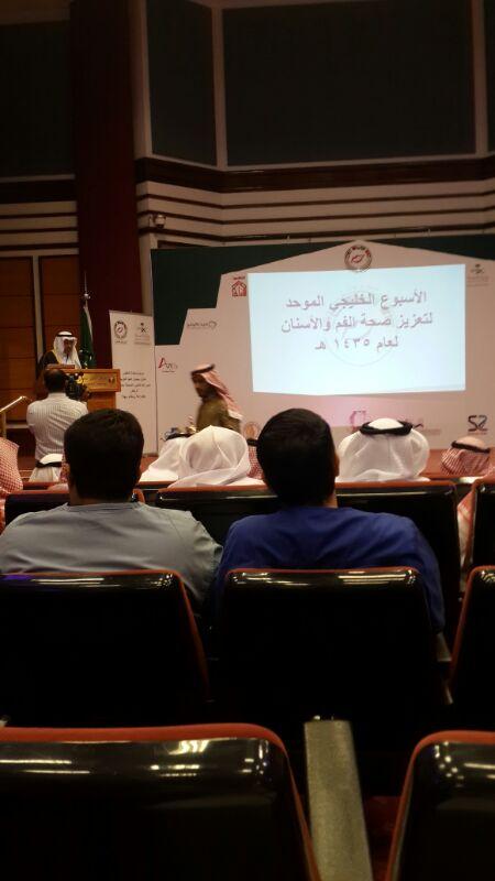 الجمعية السعودية لطب الأسنان تشارك في فعاليات الاسبوع الخليجي الموحد لصحة الفم والأسنان