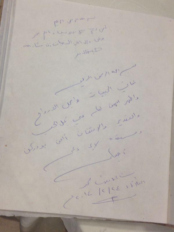 Princess Misha'al bint Mohammed Visits KSU Female Campus