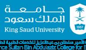 كلية الأمير سلطان بن عبدالعزيز للخدمات الطبية الطارئة