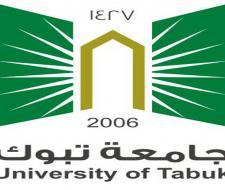 جامعة تبوك تعزز التعاون...