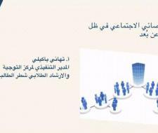 مركز التوجيه والإرشاد الطلابي...