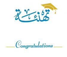 تخرج الدكتورة علياء الغامدي