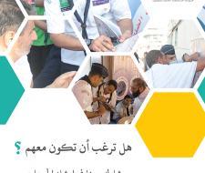 عشائر الجوالة  تستعد للمشاركة...