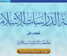 مجلة الدراسات الإسلامية...