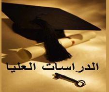200 محاضر وطالب دراسات عليا...