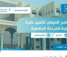 جامعة الملك سعود تطلق البرنامج...