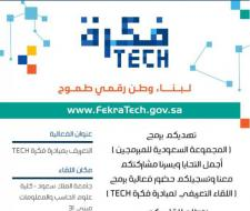 (FekraTech) The National Initiative for Digital...