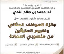 حفل تكريم الموظفين المترقين...