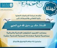 تهنئة الأستاذ خالد العتيبي...