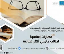 دورة ( مهارات أساسية لطالب...