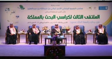 نائب أمير منطقة الرياض يفتتح...