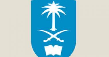 فتح باب القبول الإلكتروني الموحد للطلاب بجامعات:الإمام محمد بن سعود الإسلامية والملك سعود وسلمان بن عبدالعزيز وشقراء والمجمعة