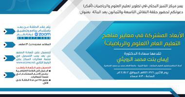 حلقة نقاش بعنوان:  (الأبعاد المشتركة في معايير مناهج التعليم العام (العلوم والرياضيات)
