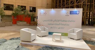 وكيل الجامعة للشؤون التعليمية والأكاديمية يرعى حفل انطلاق برنامج موهبة الإثرائي الأكاديمي بجامعة الملك سعود