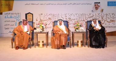 أمير الرياض يرعى حفل جائزة جامعة الملك سعود للتميز العلمي في دورتها الثامنة