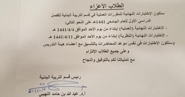 الاختبارات النهائية للمقررات العملية للفصل الدراسي الأول 1441
