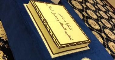 تكريم عميد كلية العلوم السابق