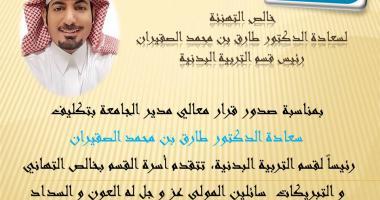 تهنئة لسعادة الدكتور طارق محمد الصقيران