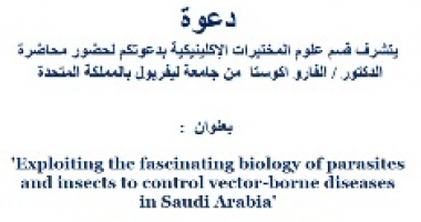 "Lecture by Dr. Alvaro Acosta entitled ""Exploiting the Fascinating Biology of Parasites and Insects to Control Vector-borne Diseases in Saudi Arabia"""