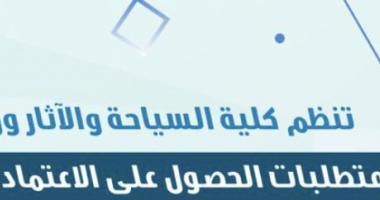 كلية السياحة والاثار تنظم ورشة عمل بعنوان
