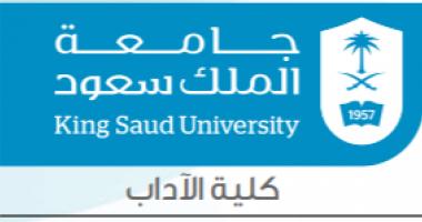 حصول ثلاثة برامج أكاديمية في كلية الآداب على  الاعتماد الأكاديمي من هيئة تقويم التعليم والتدريب