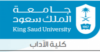 ملتقى الآداب العلمي الثالث لطلاب وطالبات الدراسات العليا (البحث العلمي تمكين وتطوير)
