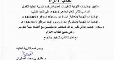 الاختبارات النهائية  للمقررات العملية للفصل الدراسي الثاني للعام الجامعي 1442