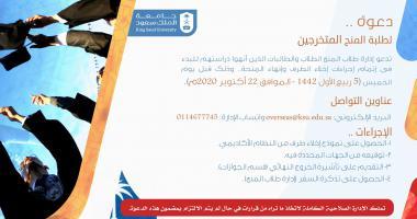 دعوة.. لطلبة المنح المتخرجين