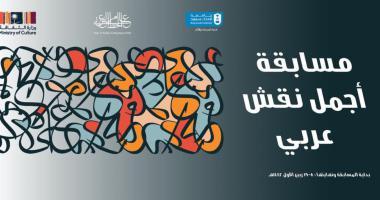 مسابقة أجمل نقش عربي