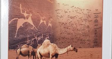 صدور كتاب جديد للأستاذ الدكتور فهد بن مطلق العتيبي